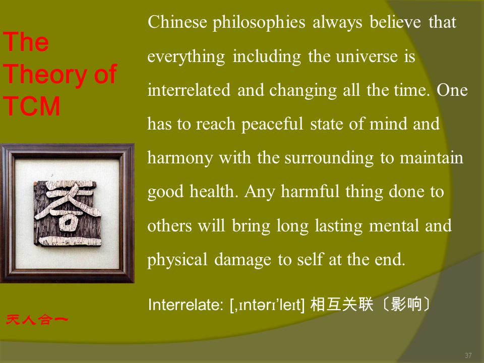 The Theory of TCM Interrelate: [,ɪntərɪ'leɪt] 相互关联〔影响〕 天人合一